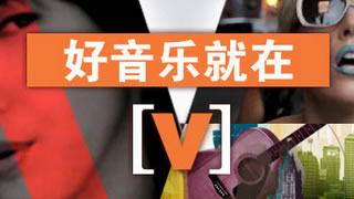 Channel V音悦台